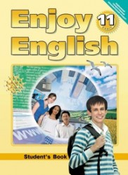 Enjoy English. 11 класс