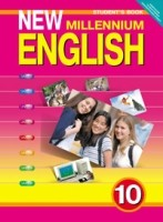 New Millennium English. 10 класс