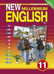 New Millennium English. 11 класс