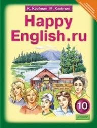 Happy English.ru. 10 класс
