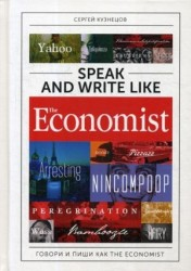Speak and Write like the Economist. Говори и пиши как the Economist